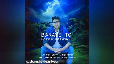 اهنگ حسین میرزاخانی به نام برای تو - کانال تاپ