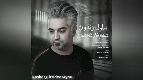 اهنگ اسماعیل نیکپور به نام سلول زندون - کانال تاپ