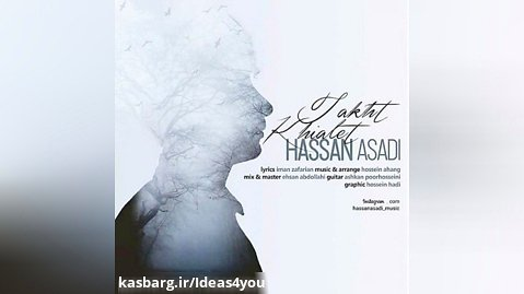 اهنگ حسن اسدی به نام خیالت تخت - کانال تاپ