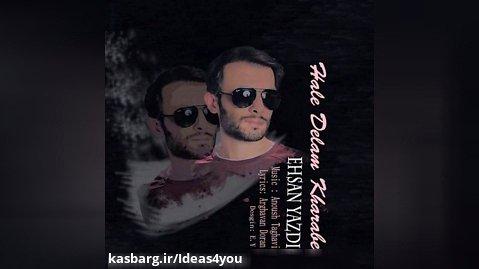 اهنگ احسان یزدی به نام حال دلم خرابه - کانال تاپ