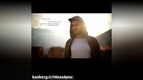 اهنگ میلاد بختیاری به نام تسلیم - کانال تاپ