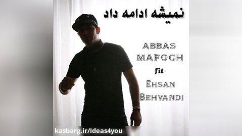 دانلود آهنگ احسان بهوندی و عباس مافوق به نام نمیشه ادامه داد - کانال تاپ