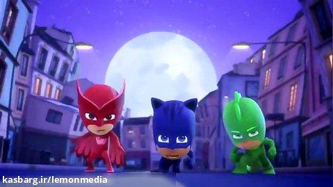 کارتون گروه شب نقاب - مانکی گو در شهر