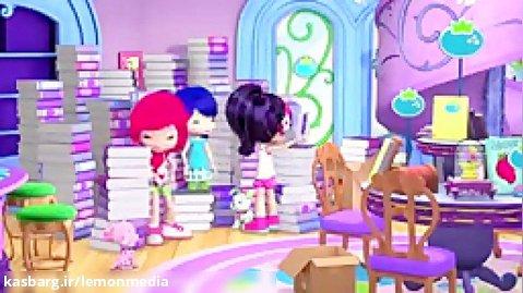 انیمیشن توت فرنگی کوچولو - بهترین گنج