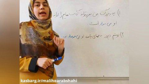 تدریس واژه سازی درس سوم فارسی دوم، پیشوند بی