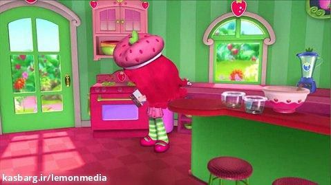 انیمیشن توت فرنگی  کوچولو