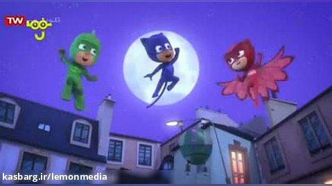 کارتون گروه شب نقاب - گلوله های جهشی