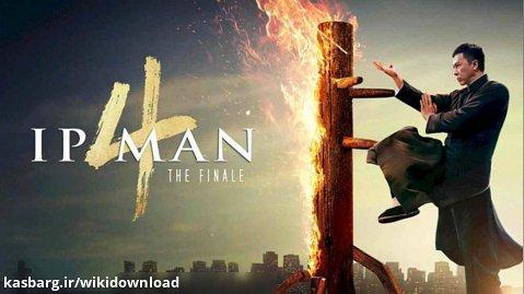 فیلم Ip Man 4: The Finale 2019 دوبله فارسی