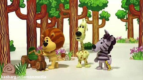 اموزش انگلیسی با کارتون - شیر کوچولو