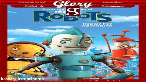انیمیشن ربات ها Robots دوبله فارسی