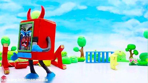 انیمیشن خمیری ها - ماشین برقی