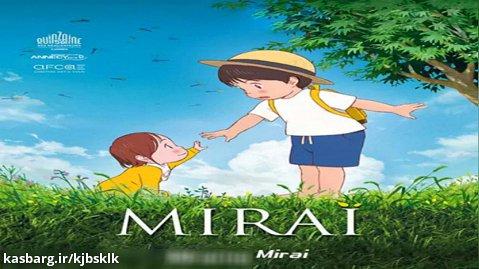 انیمیشن سینمایی(میرای)بادوبله فارسی