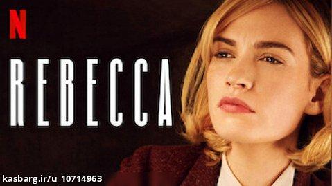 فیلم Rebecca 2020 ربکا با دوبله فارسی Full HD