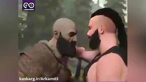 نبرد کریتوس (God Of War) با جوون دل (شاخ جدید اینستا)