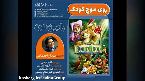 سوینا / برنامه «روی موج کودک» انیمیشن «رابین هود»  با صدای «سامان احتشامی»