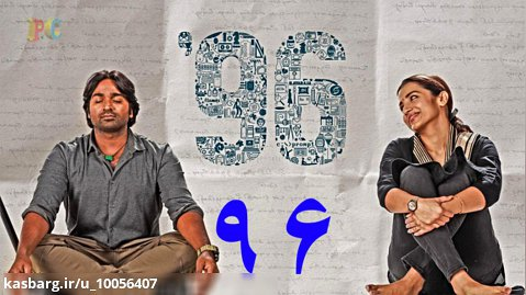 فیلم هندی 96 با دوبله فارسی Ninety Six 96 2018