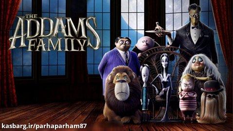 کارتون خانواده آدامز با دوبله فارسی