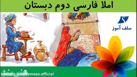 املا فارسی دوم دبستان درس هنرمند