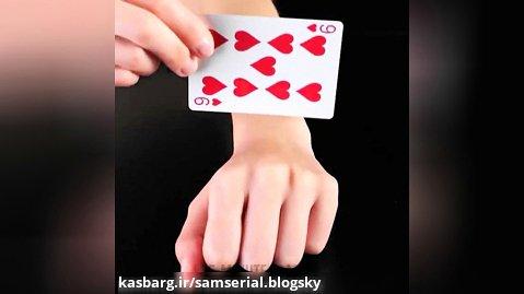 ساده ترین روش های شعبده بازی!