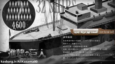 نبرد با تایتان ها، فصل 4، قسمت ۹، دوبله فارسی جدید، کیفیت (1080p)