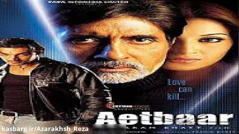 فیلم هندی اعتبار دوبله