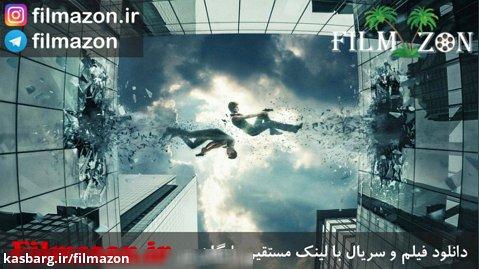 تریلر فیلم Insurgent 2015