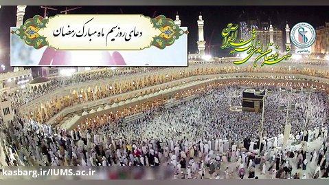 دعای روز سیم ماه مبارک رمضان