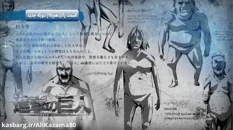 نبرد با تایتان ها، فصل چهارم (4)، قسمت پانزدهم (1۵)، دوبله جدید، کیفیت (1080p)