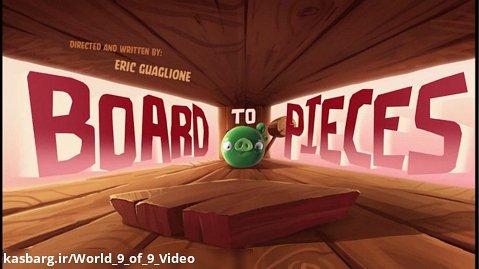 دردسرهای پیگی | فصل 2 (خوکها در محلکار) | قسمت 24 (Board to Pieces)