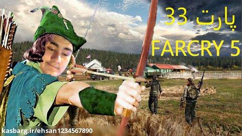 رابین هودی کشتمشون | گیم پلی بازی farcry 5 (پارت 33)