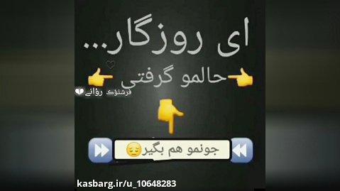 هعییی روزگار :-(