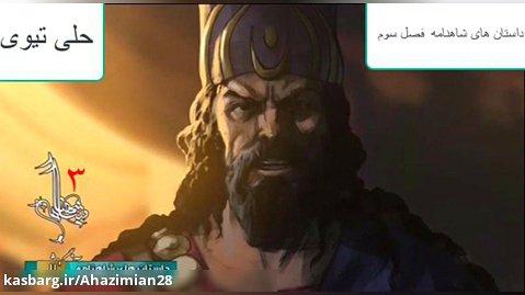 داستان های شاهنامه 3-قسمت ششم:فتح مازندران
