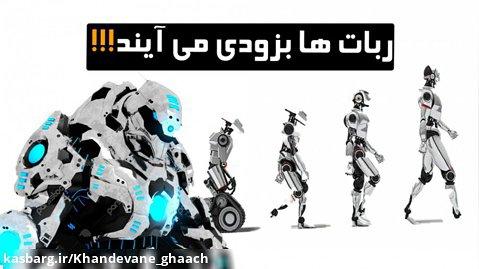 آماده اومدن ربات ها باشید!!! آینده پیشرفت و تکنولوژی انسان