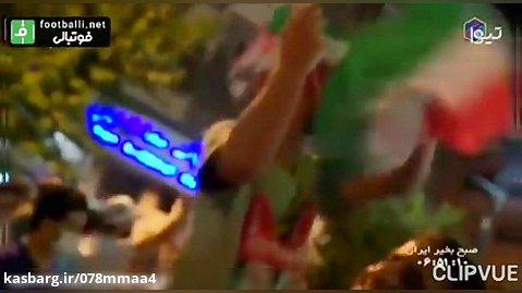 موزیک ویدیو برای صعود ایران به مرحله ی بعد