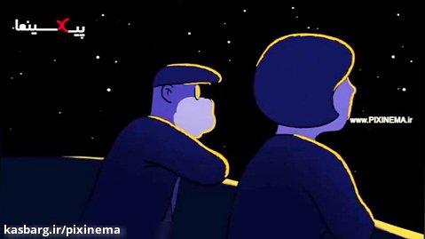 انیمیشن کوتاه و زیبای شب پرستاره (Starry Night)