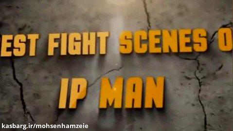 بهترین صحنه های مبارزه فیلم ایپ من Best fight scenes of IP MAN - Donnie Yen