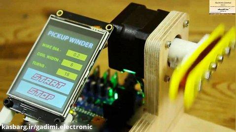 اموزش ساخت دستگاه سیم پیچ برقی