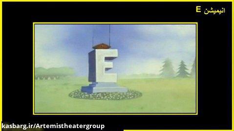 انیمیشن E