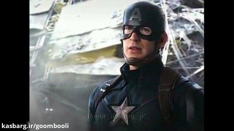 میکس از کاپیتان آمریکا