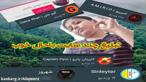 معرفی وتبلیغ چند سایت باحال و خوب