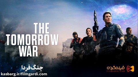 فیلم جنگ فردا با دوبله فارسی- جدیدترین اکشن 2021