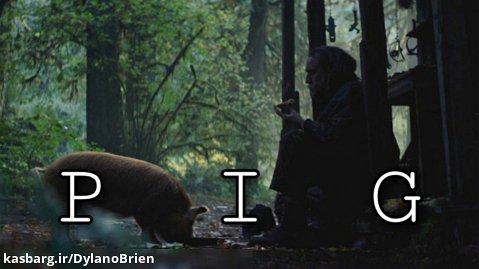 فیلم سینمایی خوک Pig 2021