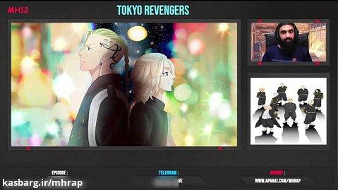 ری اکشن قسمت 15 انیمه Tokyo Revengers بنده خدا بدجایی گیر کرد