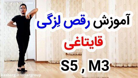 آموزش پایه لِزگی (قایتاغی) S5 , M3 توسط گروه اوتلار، یاشار ایرانی