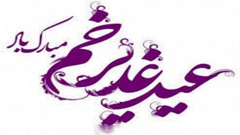 آهنگ جدید عید سعید غدیر / عید سعید غدیر مبارک / موزیک ویدیو عید سعید غدیر