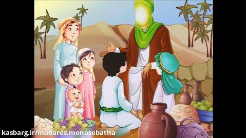 عسلهای خوشمزه - داستان عید غدیر