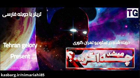 ترلر سریال چه میشد اگر دوبله فارسی what if...؟