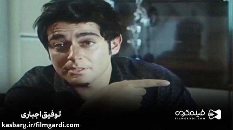 قسمت خنده دار فیلم ایرانی توفیق اجباری
