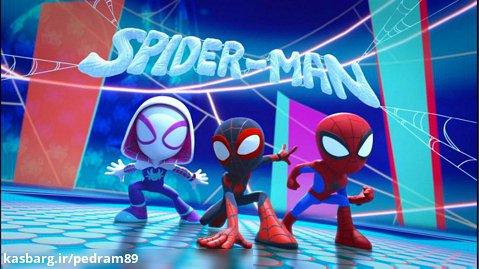 کارتون جدید مرد عنکبوتی و دوستان شگفت انگیز او (با کیفیت عالی full hd)