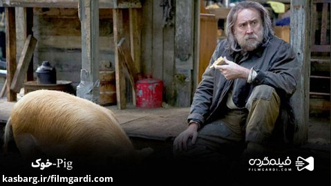 فیلم خوک 2021 - اثری متفاوت از نیکلاس کیج